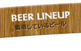 BEER LINEUP 製造しているビール